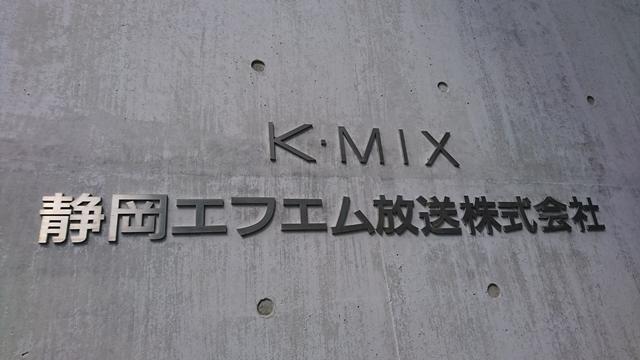 K-mix(静岡エフエム放送株式会社)