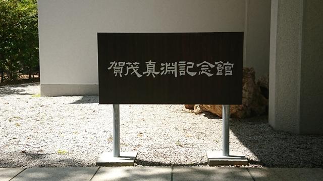 賀茂真淵記念館