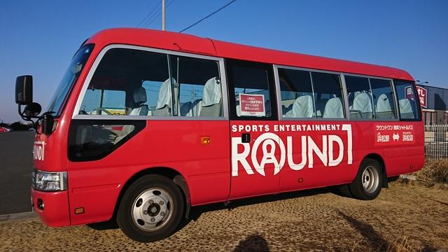 ラウンドワン浜松店 送迎バス