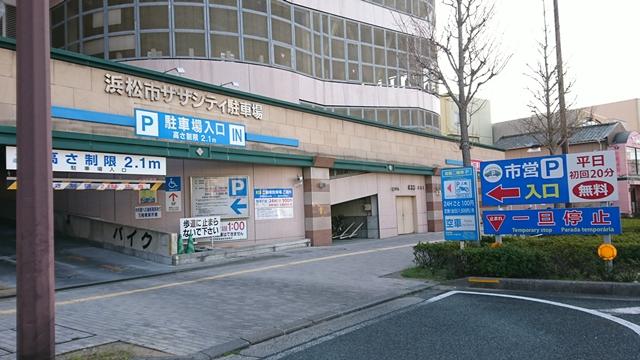 ザザシティ浜松(zazacity)駐車場