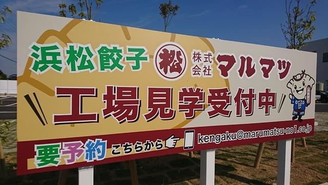 株式会社マルマツ(浜松餃子工場見学)