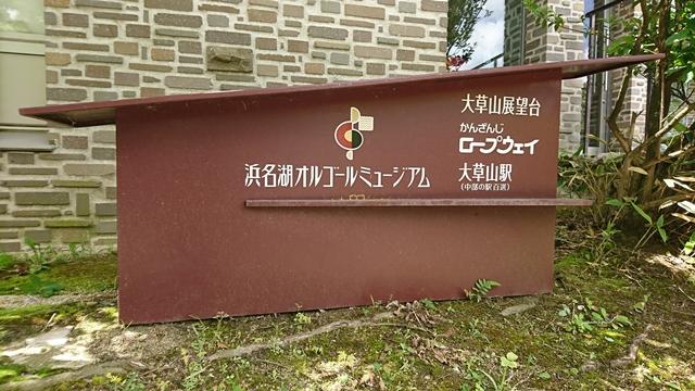浜名湖オルゴールミュージアム・大草山駅