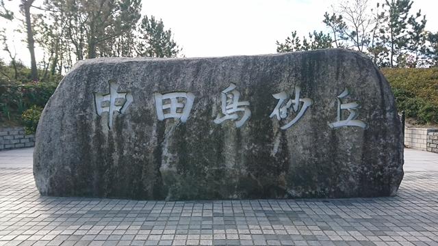 中田島砂丘銘板