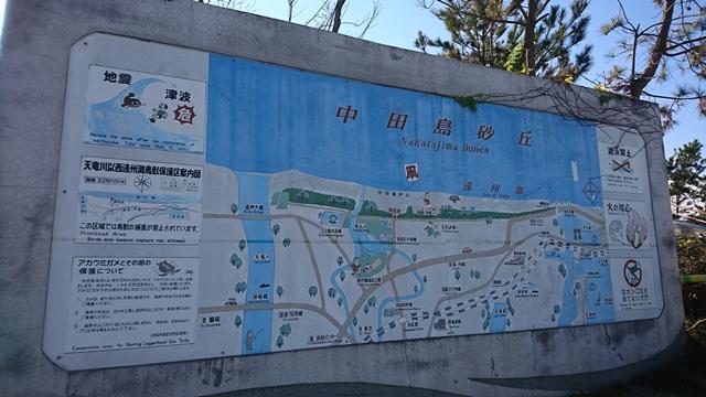 中田島砂案内看板