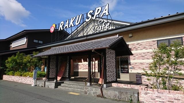 RAKU SPA Cafe 浜松(らくスパカフェ浜松)