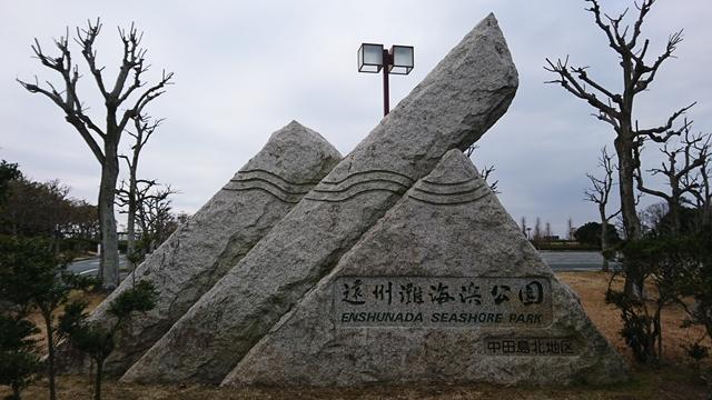 遠州灘海浜公園(中田島北地区・石人の星公園)