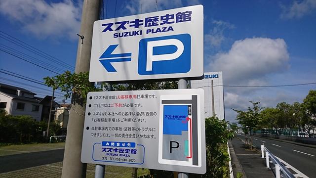スズキ歴史館(SUZUKI)駐車場