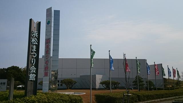 風車公園 浜松まつり会館