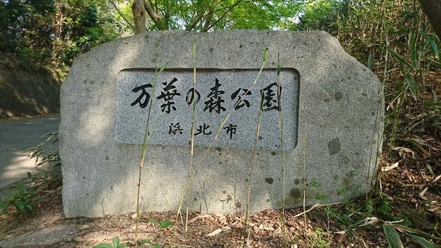 万葉の森公園銘板