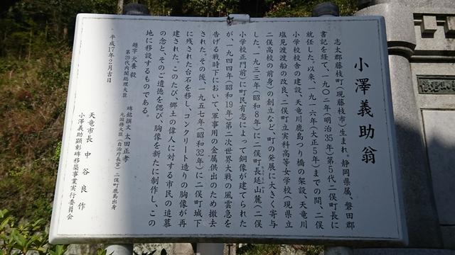 小澤義助翁銅像