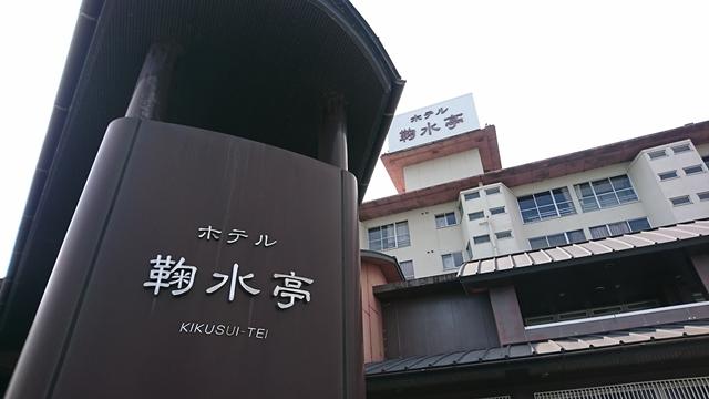 浜名湖かんざんじ温泉 ホテル鞠水亭