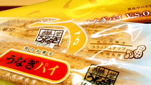 浜松市 名産品 ネット通販