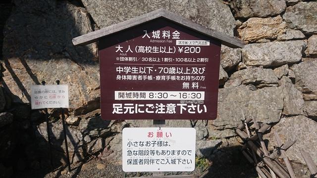 浜松城 入城料金