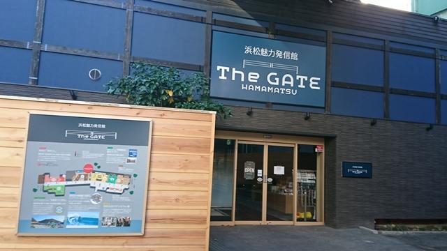浜松魅力発信館 ザ・ゲート ハママツ