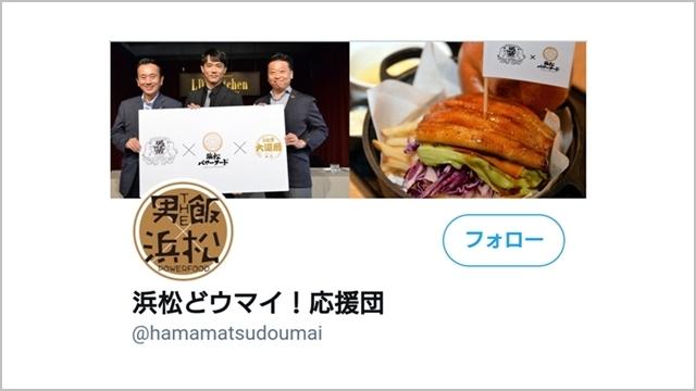 「浜松どウマイ!応援団」劇団EXILE小澤雄太 浜松パワーフード Twitterコラボ企画