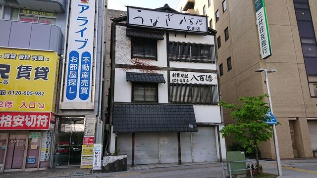 うなぎ八百徳 駅南店