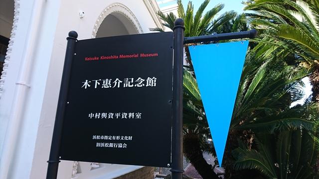 旧浜松銀行協会