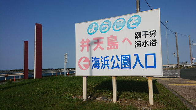 弁天島海浜公園 入口 駐車場
