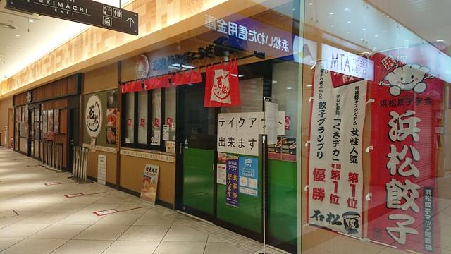 石松ぎょうざ JR浜松駅店