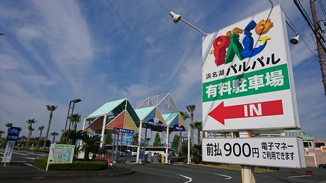 浜名湖パルパル 駐車場