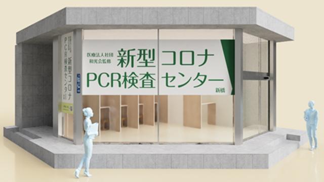 PCR検査センター浜松