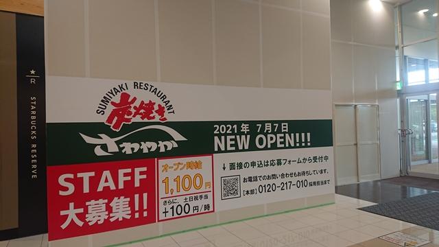 さわやかイオンモール浜松市野店オープン