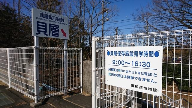 蜆塚公園 貝層保存施設入口