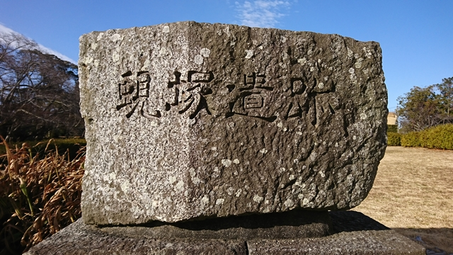 蜆塚遺跡銘板