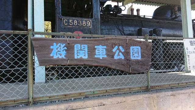 阿蔵駅前公園(機関車公園)
