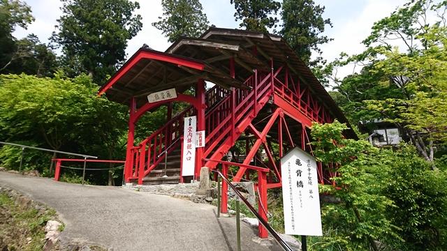 方広寺 亀背橋