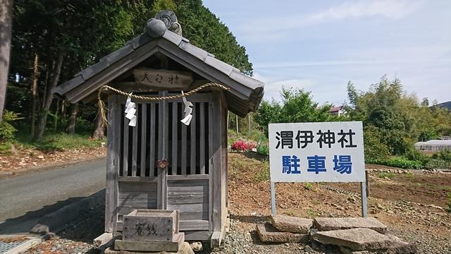 渭伊神社 駐車場