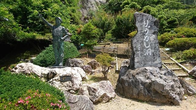竜ヶ岩洞 銅像 戸田貞雄