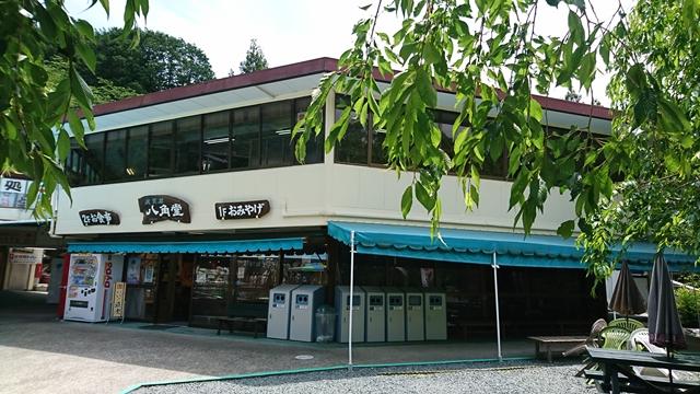 竜ヶ岩洞 売店・お食事処