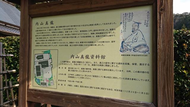 内山真龍資料館