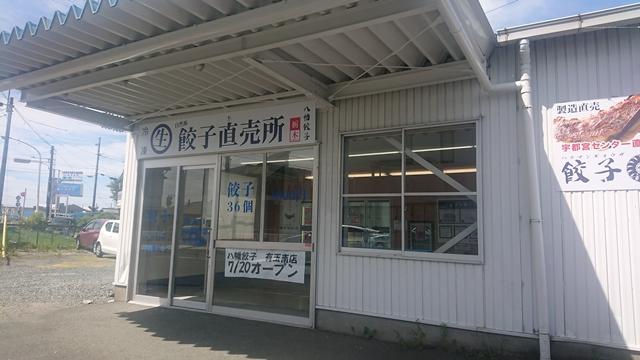 八幡餃子(宇都宮餃子)