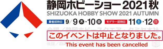 静岡ホビーショー2021秋