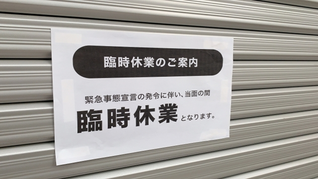 緊急事態宣言延長「コロナバブル」「協力金バブル」に沸く一部の飲食店