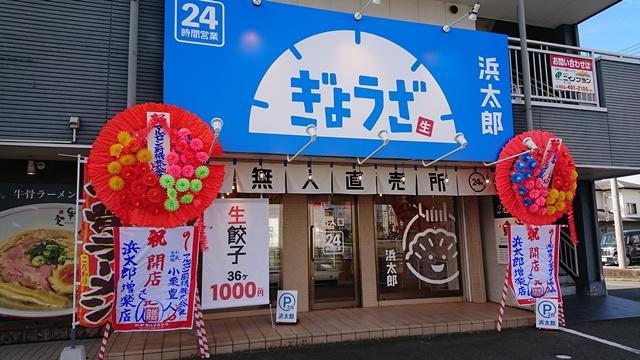 浜太郎 餃子無人直売所3号店(浜松市南区三和町)