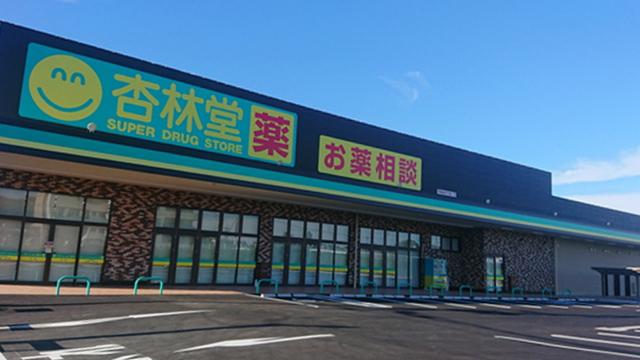 杏林堂ネットスーパー